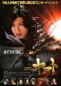 space_battleship_yamato_movie