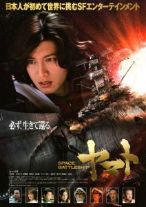 space_battleship_yamato_movie